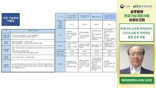 글로벌탑 하폐수처리사업단 리엔텍엔지니어링