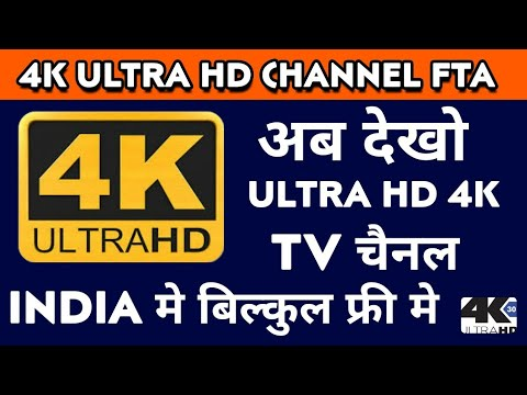 Watch 4k Ultra HD Channel Free To Air | 4k Testing  On Solid & Pagaria Receiver |