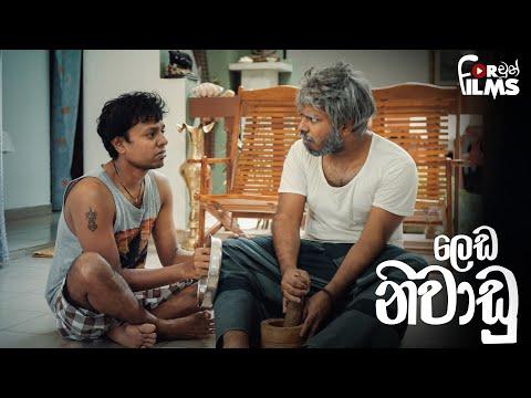 Leda Niwadu ලෙඩ නිවාඩු - Fortune Films 2019