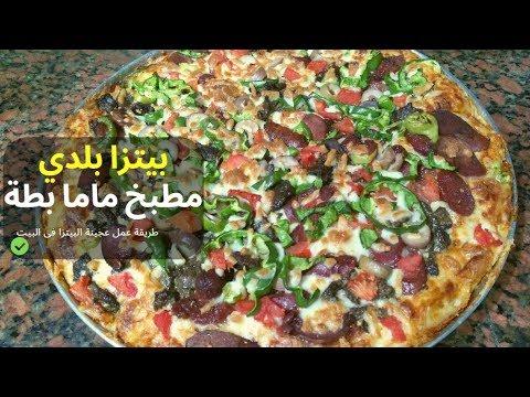 صورة  طريقة عمل البيتزا طريقة عمل البيتزا البيتى 🍕 مطبخ ماما بطة mama bata kitchen I طريقة عمل البيتزا من يوتيوب