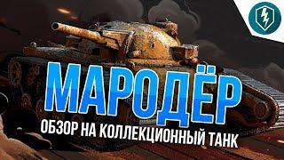 Мародёр за 50 побед в Mad Games. Обзор танка. WoT Blitz Perfect M1nd