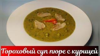 Гороховый суп пюре с курицей • Готовить просто