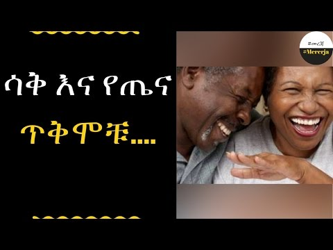 ETHIOPIA - health benefits of laugh.....
