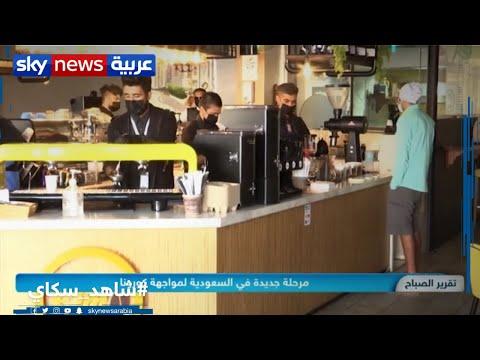 عودة المقاهي والمطاعم في السعودية لاستقبال الزبائن ضمن شروط صحية  - نشر قبل 4 ساعة