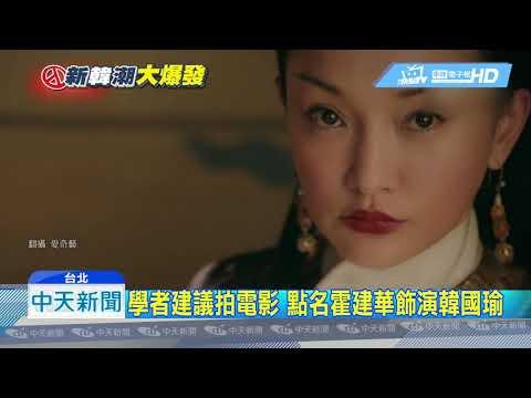 20181115中天新聞 韓國瑜熱潮!學者建議籌拍「夜襲:瑜貴人傳」