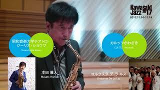 【11/10~19】『かわさきジャズ2017 』チケット好評発売中!
