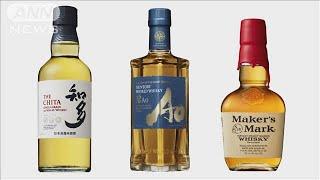 ウイスキーの出荷制限を緩和 サントリー11年ぶり(2021年1月8日) - YouTube