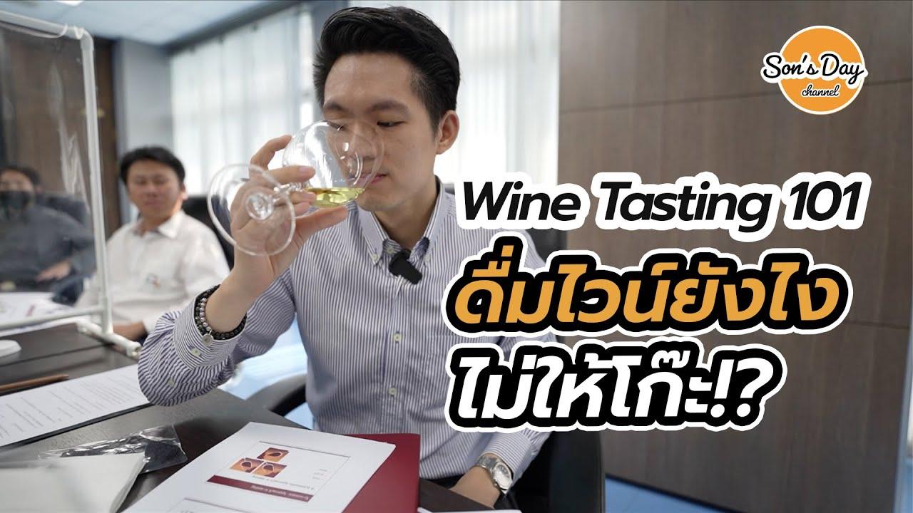 เรียนชิมไวน์ 101 \
