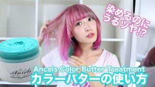 染めるのにうるツヤ!?カラーバターの使い方☆エンシェールズカラーバタートリートメント How to use a color butter!! Ancels color treatment butter