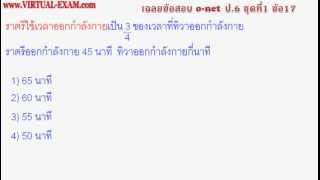 เฉลยข้อสอบคณิตศาสตร์ O-NET ป.6 ชุดที่ 1 ข้อ 17