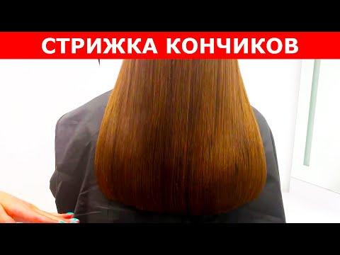 Видеоурок как подстричь кончики длинных волос