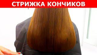 Как подстричь кончики волос. Стрижка кончиков длинных волос. Стрижки с нуля #1  APG_Academy