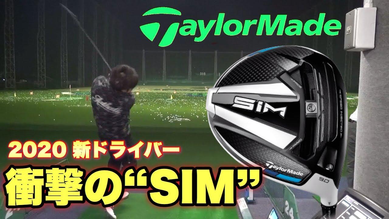 """【TaylorMade 2020 driver】新発売の""""SIM""""ドライバー❗️ビュンと振れてドーンとぶっ飛ぶ衝撃の300yard‼️"""