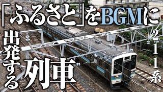 夕方5時のチャイムをBGMに発車する211系電車