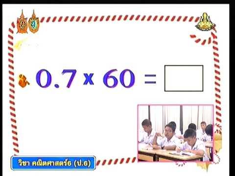 คณิตคิดสนุกป 6 ทบทวนการคูณทศนิยมกับจำนวนนับ คัดมาจาก DLTV