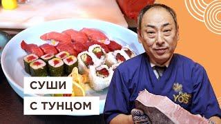 🍣 Шеф Японец готовит суши с тунцом и сашими | Йоши Фудзивара