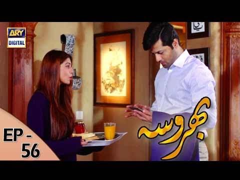 Bharosa - Ep 56 - 26th July 2017 - ARY Digital Drama
