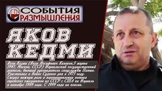 Яков КЕДМИ: Владимир Путин оказался мягче и деликатней, чем Я...