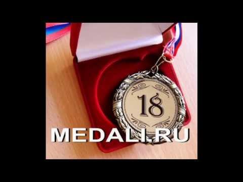Сувенирные медали на юбилей (день рождения)