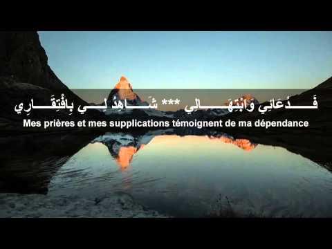 Qad Kafani 'ilmu Rabbi | Le savoir de mon Seigneur me suffit