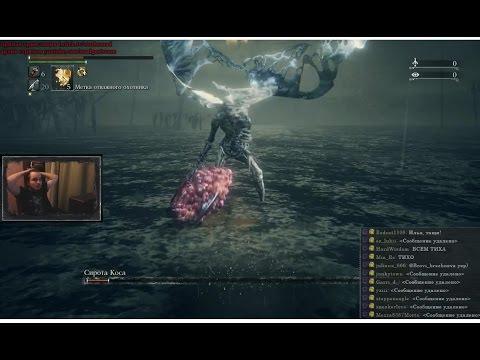 Bloodbone с Мэдом, Day 4, Old Hunters DLC
