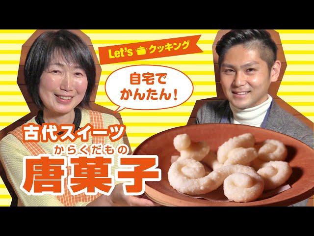 【唐菓子(からくだもの)】Let's古代スイーツクッキング