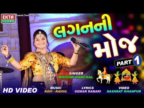 Lagan Ni Moj - Bhoomi Panchal | DJ Non Stop | New Gujarati Song 2018 | Full HD VIDEO | RDC Gujarati