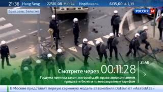 видео Мирная демонстрация в Бельгии вылилась в беспорядки