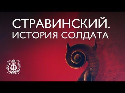 Стравинский Игорь - История солдата