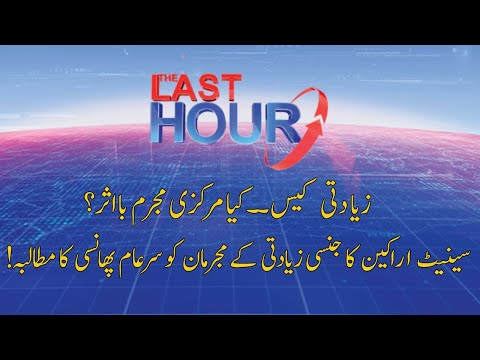 The Last Hour - Tuesday 29th September 2020
