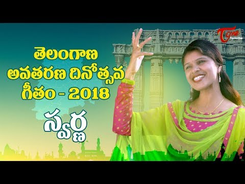 Telangana Formation Day Song 2018 | By Singer Swarna & Dr. Kandikonda - TeluguOne