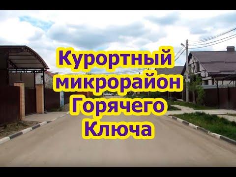 Курортный микрорайон Горячего Ключа
