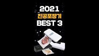 진공포장기 추천 BEST3