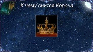 К чему снится Корона (Сонник)