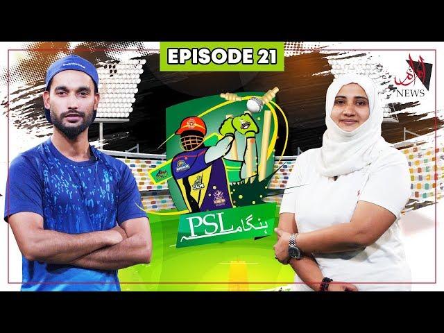 Peshawar Zalmi Vs Quetta Gladiators | Match Analysis | PSL Hungama