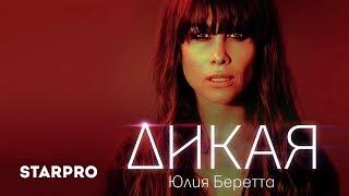 Юлия Беретта - Дикая