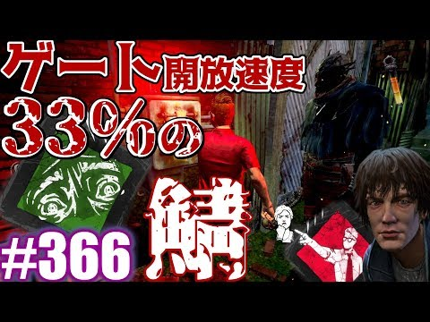#366�DbD】�タプレイ�ゲート開放速度33%���通電後����活����ドワイト�キラーをビビら�るwwピンクメーン�全身レガシー殺人鬼�ら���らを全力�助�るデッド�イデイライト