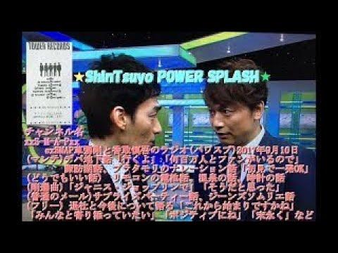 9月10日 ShinTsuyo POWER SPLASHで退社と今後について語る
