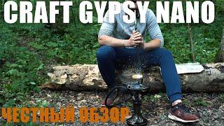 Мини кальян CRAFT GYPSY NANO | честный обзор