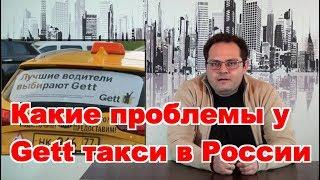 Какие проблемы у Gett (Гетт) такси в России ?