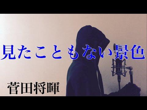 【フル歌詞付き】 見たこともない景色 (au CM 「応援」篇) - 菅田将暉 (monogataru cover)