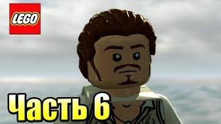 LEGO Пираты Карибского Моря {PC} прохождение часть 6 — ОСТРОВ ЛЮДОЕДОВ (Сундук мертвеца)