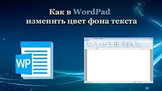 Как в WordPad изменить цвет фона текста