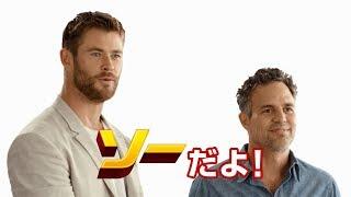 「マイティ・ソー バトルロイヤル」クリス・ヘムズワース&マーク・ラファロ「コンニチハ ジャパン!」