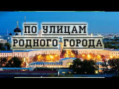 "Видеопрогулка ""По улицам родного города"""