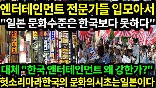 [일본문화]한국 엔터테인먼트 강한이유 분석하자 일본 네…