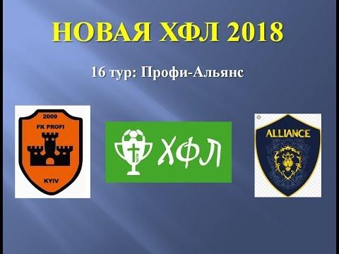 Новая ХФЛ 2018, 16 тур: Профи-Альянс