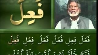 Yassarnal Quran Lesson #23 - Learn to Read & Recite Holy Quran - Islam Ahmadiyyat (Urdu)