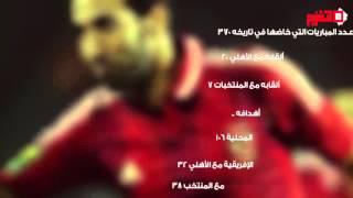 مشوار الأسطورة محمد أبو تريكة (فيديو)