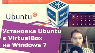 Установка Ubuntu в Virtualbox на Windows 7 — Мастер-класс #1(Установка Убунты в Virtualbox на Windows 7 Про Linux: https://ru.wikipedia.org/wiki/Linux Про Ubuntu: https://ru.wikipedia.org/wiki/Ubuntu Если вы ..., 2015-12-22T15:30:00.000Z)